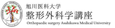 旭川医科大学 整形外科学講座
