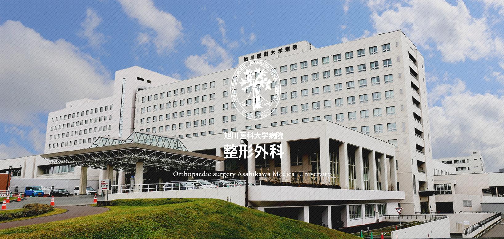 大学 病院 医科 旭川